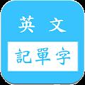 APK App 英文字根字群邏輯諧音記單字字典/多益/雅思/英檢/基測/指考 for BB, BlackBerry