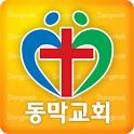 동막교회 icon