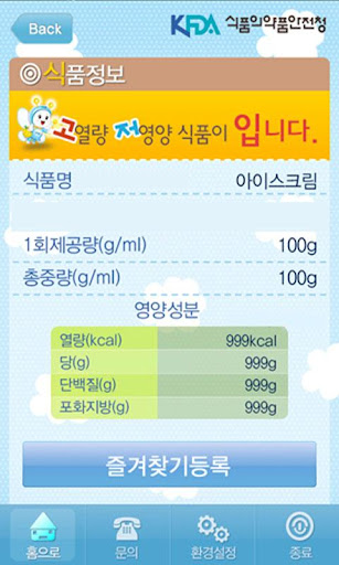 【免費健康App】High-calorie notification-e-APP點子