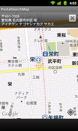 郵便検索マップ Postal Search Map