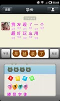 Screenshot of 微信炫字体