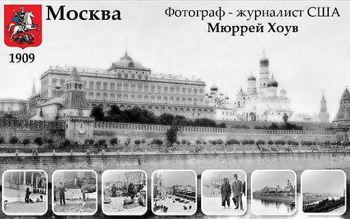 Москва 1909