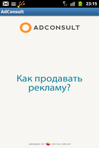 ADCONSULT.Советы