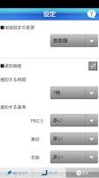 Screenshot of PM2.5・黄砂アラート - お天気ナビゲータ