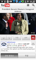Screenshot of 등대 미국 대통령 연설문
