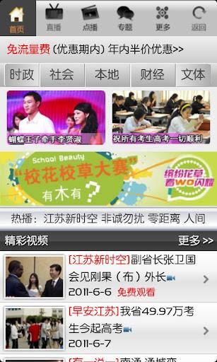 Jiangsu Mobile TV