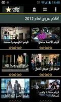 Screenshot of افلام عربية