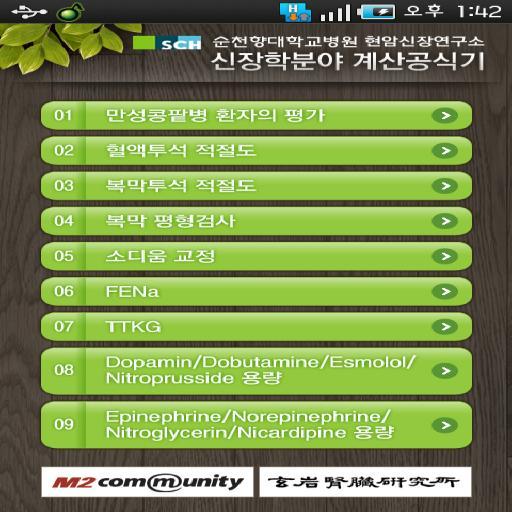 신장학 계산기 工具 App LOGO-APP試玩