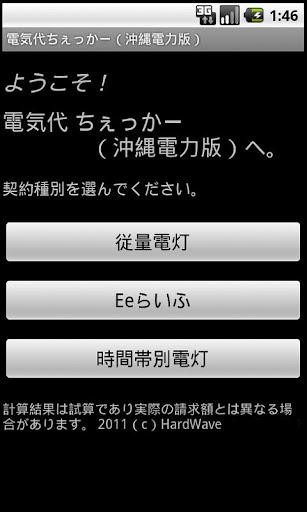 電気代ちぇっかー(沖縄電力版)