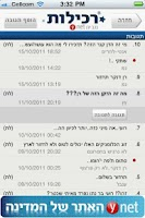 Screenshot of ynet רכילות