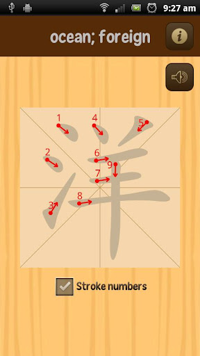 【免費教育App】Monkey Write: Radical: Water-APP點子
