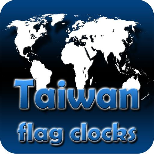 Taiwan flag clocks LOGO-APP點子