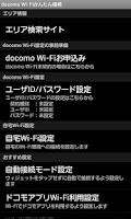 Screenshot of docomo Wi-Fiかんたん接続(~12春モデル)