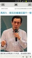 Screenshot of PChome 新聞