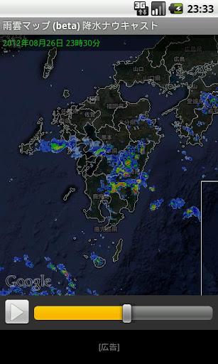 雨雲マップ beta