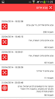 Screenshot of צבע אדום