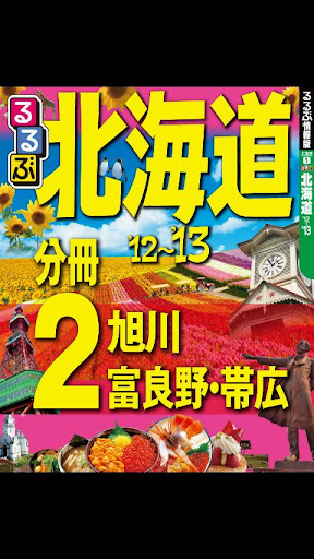 るるぶ北海道'12~'13 分冊2 旭川・富良野・帯広