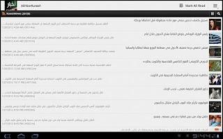 Screenshot of أخبار الكويت Kuwait News