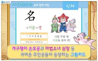 Screenshot of 마법천자문 '한자사전'