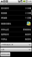 Screenshot of Kaohsiung Enroute!