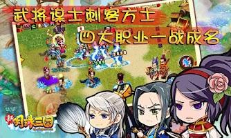 Screenshot of 明珠三国