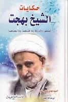 Screenshot of حكايات الشيخ بهجت