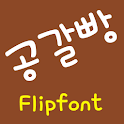 ATBallon™ Korean Flipfont icon
