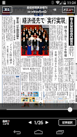 Screenshot of 産経新聞