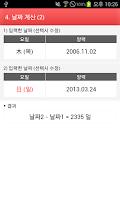 Screenshot of 날짜 계산기 모음