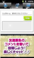 Screenshot of あげぽよBBS -チャットで友達募集無料掲示板-