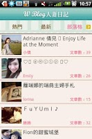 Screenshot of 人妻日記
