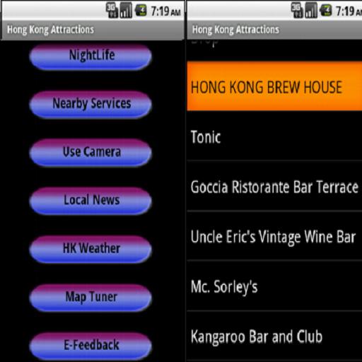 旅遊App|香港度假的GPS設備 LOGO-3C達人阿輝的APP