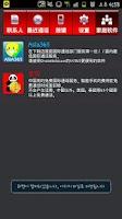 Screenshot of BOB무료국제전화(바오베이)宝贝-중국,태국,미국,인도네