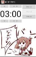 Screenshot of タイマーな゛の゛です!