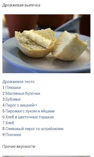 Популярные рецепты выпечка