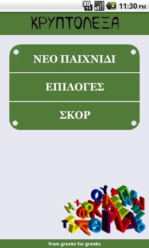 ΚΡΥΠΤΟΛΕΞΑ