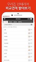 Screenshot of ★주거공간 / 상업공간 ★ 인테리어 견적비교
