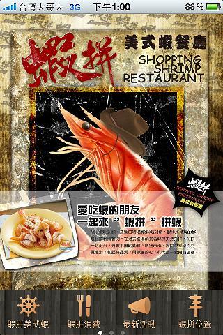 蝦拼美式蝦餐廳