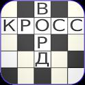 Русские кроссворды icon