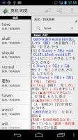 Screenshot of 英和/和英辞書
