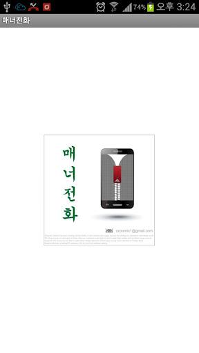 Manner Phone