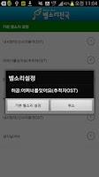 Screenshot of 벨소리천국
