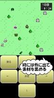 Screenshot of 伝説の道具屋IILite
