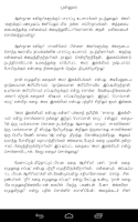 Screenshot of Poimaan Karatu by Kalki Tamil