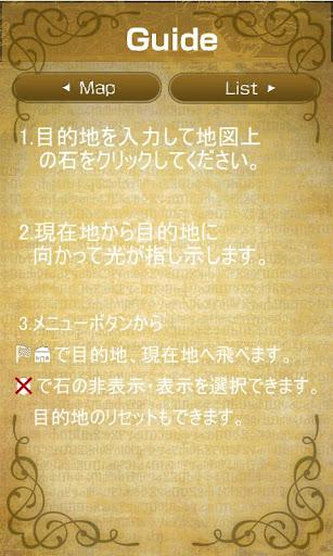 【免費交通運輸App】シコウセキ(指光石)-APP點子