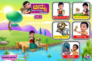 Screenshot of Kannada Rhymes Chinnu Vol.3