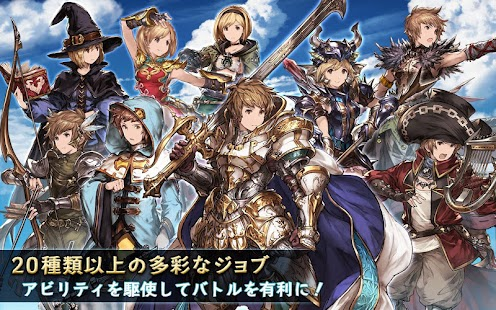 Grand Blue Fantasy apk screenshot