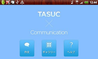 Screenshot of TASUC Communication