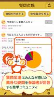 Screenshot of リサポ! -アンケートに答えてポイントがたまるアプリ