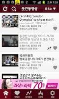 Screenshot of 웃긴동영상모음-개그콘스트,컬투쇼,자기야,흥해라흥